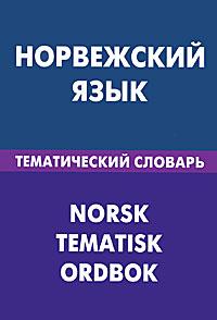 Норвежский язык. Тематический словарь / Norsk: Tematisk ordbok