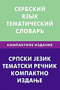 �������� ����. ������������ �������. ���������� ������� / Cp�c�� je���: �������� ������: ��������� �������