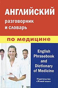 ���������� ����������� � ������� �� �������� / English Phrasebook and Dictionary of Medicine