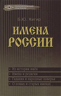 Имена России. Б. Ю. Хигир