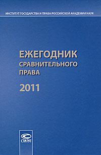 Ежегодник сравнительного права. 2011