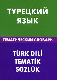 Турецкий язык. Тематический словарь
