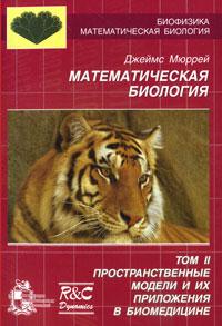 Математическая биология. Том 2. Пространственные модели и их приложения в биомедицине12296407Настоящая книга представляет собой второй том знаменитого издания Джеймса Мюррея по математической биологии, которое выдержало за рубежом несколько изданий. В ней изложены захватывающие проблемы, возникающие в биомедицинских науках, и обозначен широкий спектр вопросов, эффективное изучение которых возможно при помощи математического моделирования. Во втором томе Мюррей останавливается более подробно на таких вопросах, как моделирование динамики брачных взаимоотношений, рост раковых опухолей, температуро-чувствительное формирование пола, территориальность волков, взаимодействие волков с оленями и выживание и т.д., и вводит новые приложения. В книге также рассматриваются базовые концепции моделирования, даются справочный материал и ссылки на дополнительную литературу. Большое внимание уделено обсуждению связей между моделями и экспериментальными данными. Данная книга вкупе с первым томом вводит в область теоретической и математической биологии и представляет собой прекрасную...