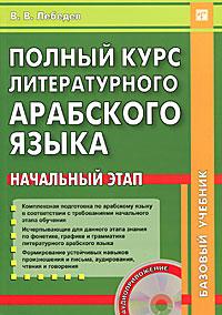Полный курс литературного арабского языка. Начальный этап. +CD. Лебедев В.В.