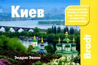 Киев. Путеводитель ( 978-5-17-073054-4, 978-5-271-34142-7, 978-5-4215-1954-6, 978-1-84162-099-2 )