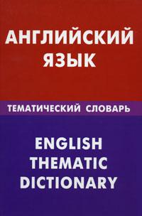 Английский язык. Тематический словарь / English Thematic Dictionary ( 978-5-8033-0702-0 )