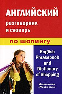 Английский разговорник и словарь по шопингу / English Phrasebook and Dictionary of Shopping