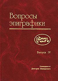 Вопросы эпиграфики. Выпуск 4 ( 978-5-91244-028-1 )
