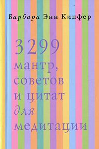 3299 мантр,советов,цитат д/медитации. Кипфер Б.Э.