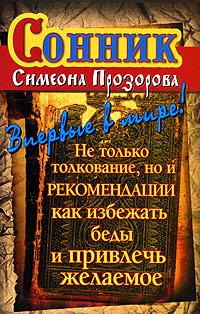 Сонник Симеона Прозорова(мяг).Толк.реком. Дубилин И