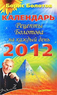 Календарь. Рецепты Болотова на каждый день. 2012 год. Борис Болотов