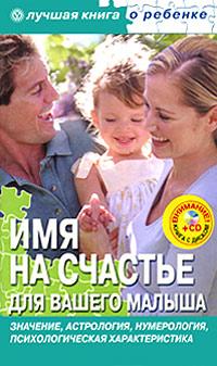 Имя на счастье для вашего малыша (+ CD-ROM). Е. В. Успенская