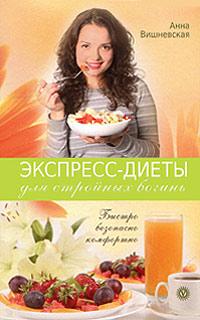 Экспресс-диеты для стройных богинь. Быстро, безопасно, комфортно. Анна Вишневская