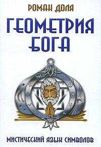 Геометрия Бога. Магический язык символов. Роман Доля