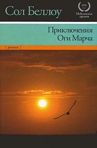 Приключения Оги Марча
