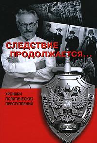 Следствие продолжается... Книга 3. Хроники политических преступлений