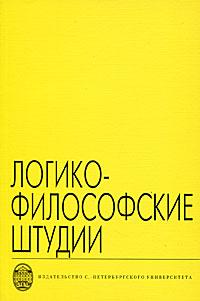 Логико-философские штудии ( 5-288-02268-2 )