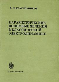 Параметрические волновые явления в классической электродинамике ( 5-288-01719-0 )