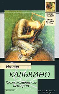 Космикомические истории. Итало Кальвино