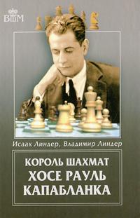 Король шахмат Хосе Рауль Капабланка ( 978-5-94693-203-5 )