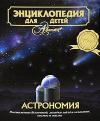 Книга Энциклопедия для детей. Том 8. Астрономия