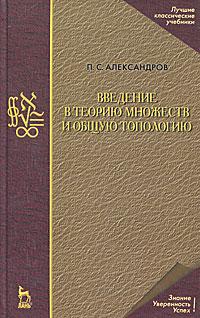 Введение в теорию множеств и общую топологию. Александров П.С.