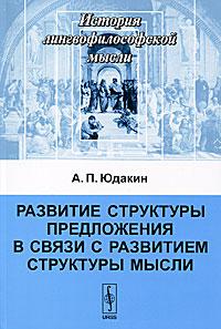 Развитие структуры предложения в связи с развитием структуры мысли ( 978-5-397-02043-5 )