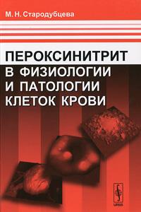 Пероксинитрит в физиологии и патологии клеток крови ( 978-5-397-02017-6 )