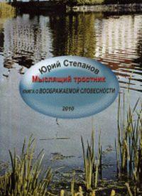 Мыслящий тростник. Книга о Воображаемой словесности. Степанов Ю.