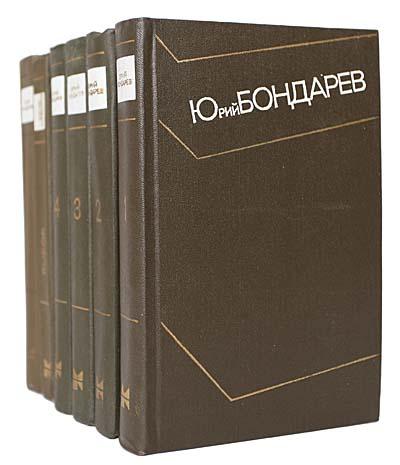 Юрий Бондарев. Собрание сочинений в 4 томах + 2 дополнительных тома (комплект из 6 книг)