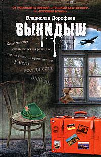 Выкидыш. Владислав Дорофеев