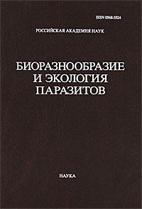 Труды Центра паразитологии. Том 46. Биоразнообразие и экология паразитов