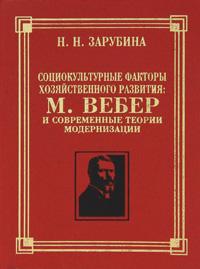 Социокультурные факторы хозяйственного развития. М. Вебер и современные теории модернизации ( 5-88812-056-1 )