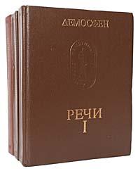 Демосфен. Речи (комплект из 3 книг)