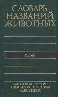 Пятиязычный словарь названий животных: Рыбы. Латинский-русский-английский-немецкий-французский