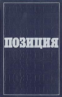 Позиция: Литературная полемика: Опыт критического ежегодника. Выпуск 2