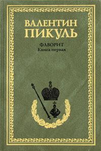 Фаворит. Книга 1. Его императрица. Валентин Пикуль