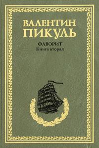 Фаворит. Книга 2. Его Таврида. Валентин Пикуль