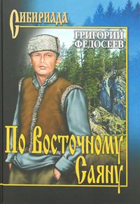 СИБ По Восточному Саяну. Федосеев Г.А.