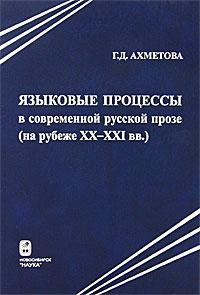 Языковые процессы в современной русской прозе (на рубеже XX-XXI вв.)