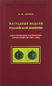 Наградные медали Российской империи царствования императора Александра III (1881-1894)