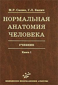 Нормальная анатомия человека. Учебник в 2 книгах. Книга 1