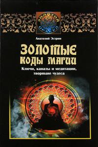 Эстрин А.М.. Эстрин Золотые коды магии