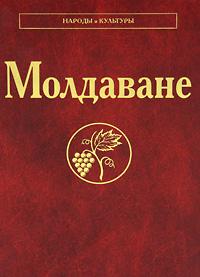 Молдаване (Народы и культуры). Губогло М.Н.