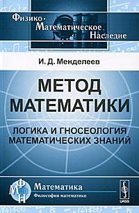 Метод математики. Логика и гносеология математических знаний