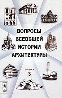 Вопросы всеобщей истории архитектуры. Выпуск 3