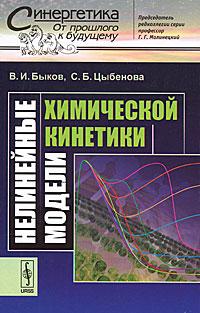 Нелинейные модели химической кинетики