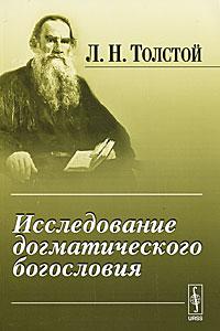 Исследование догматического богословия. Л. Н. Толстой