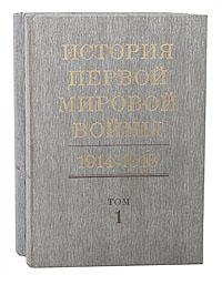 История первой мировой войны. 1914 - 1918 (комплект из 2 книг)