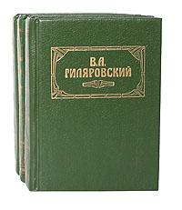 В. А. Гиляровский. Сочинения в 3 томах (комплект из 3 книг)